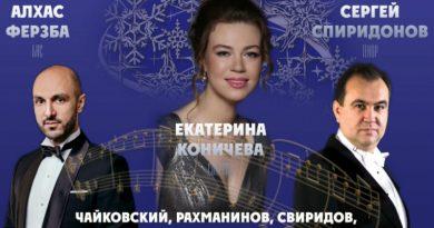 Благотворительный концертмастеров оперного искусства«Навстречу Рождеству»