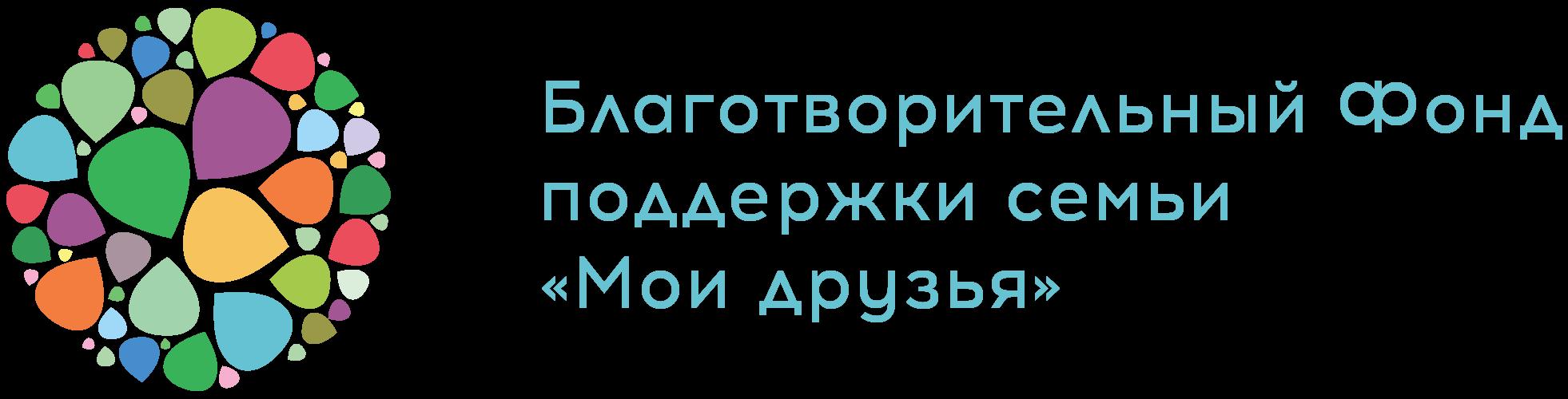 Благотворительный Фонд «Мои друзья»