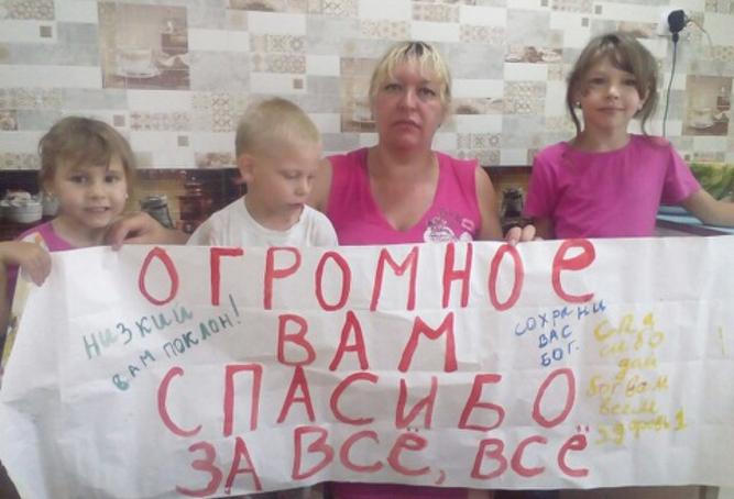 #СПАСИБО! Помощь семье Натальи Лузиной