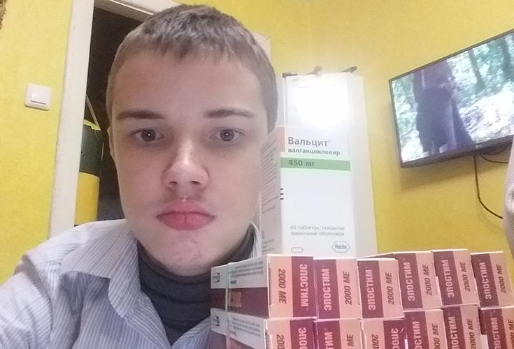 #СПАСИБО! Препарат для Максима Лаптева