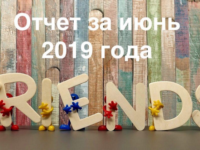 Отчёт за июнь 2019 года