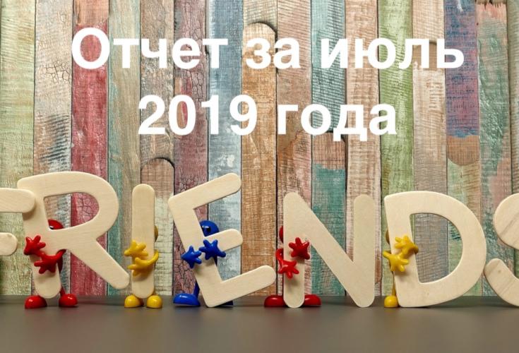 Отчёт за июль 2019 года