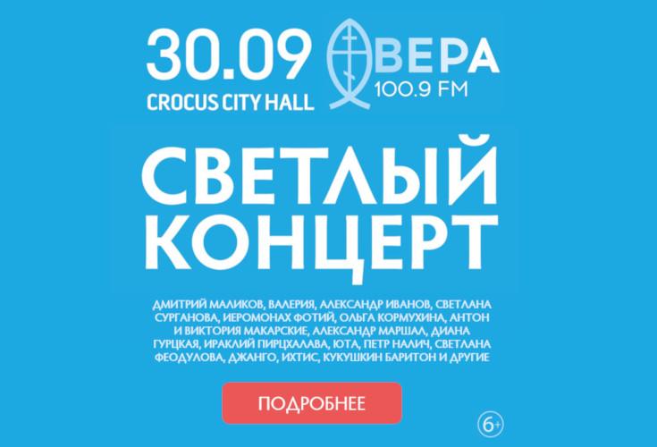 Розыгрыш билетов на «Светлый концерт»!