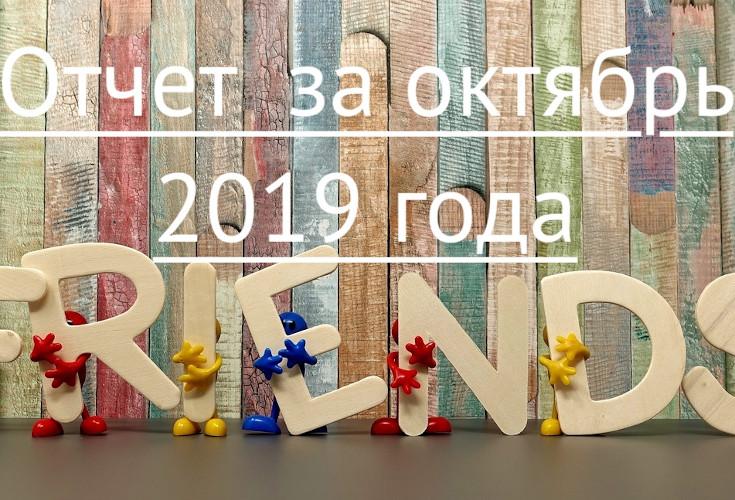 Отчёт за октябрь 2019 года