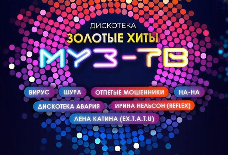 Розыгрыш билетов на концерт «Дискотека 90-х»