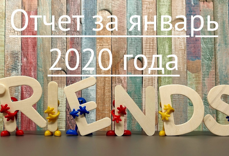 Отчёт за январь 2020