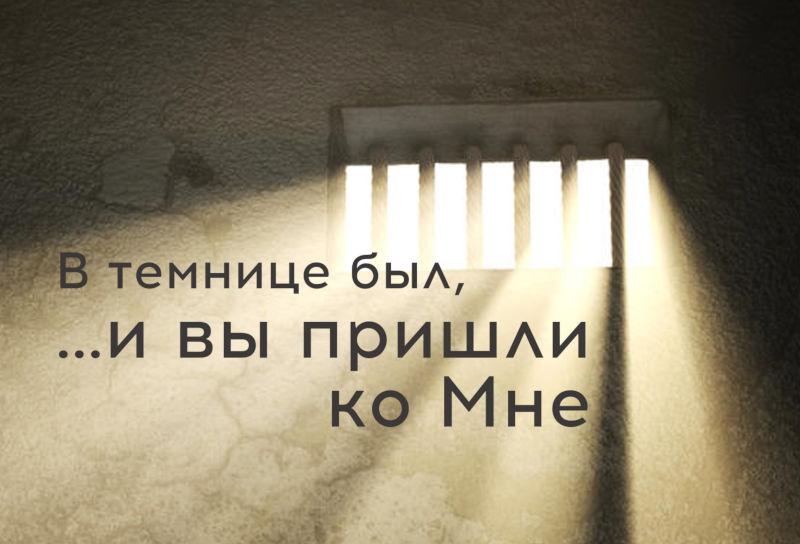 Заставка для - Благотворительный проект «Апрель». Тюремный Храм Святого мученика Виктора