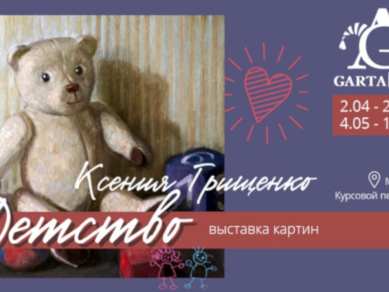 Выставка картин Ксении Грищенко «Детство»