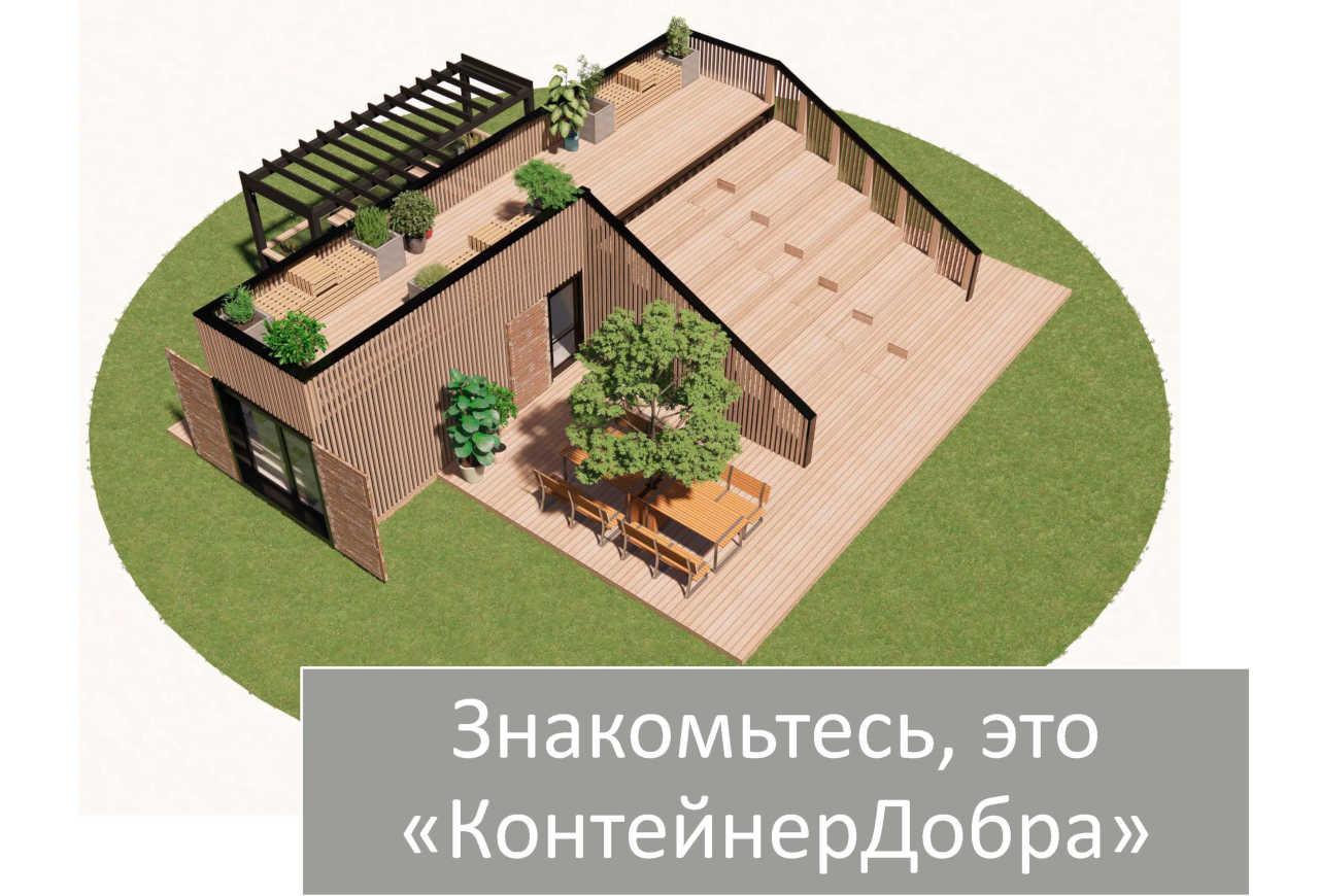 Заставка для - Передвижной культурный центр «Контейнер добра»